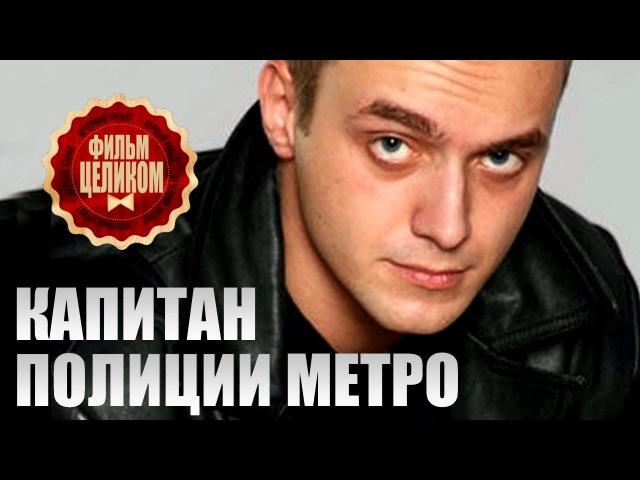 Капитан полиции метро (2016) Криминал боевик фильм