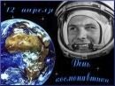 12 апреля -- День Космонавтики!
