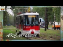 Транспорт Беларуси. Трамвай АКСМ-62103 Transport in Belarus. Tram 62103