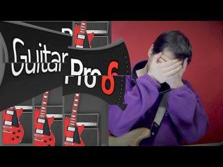 Косяки Guitar Pro и как их исправить