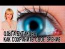 Как сохранить свое зрение. Ольга Бутакова