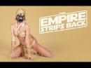 Империя наносит ответный удар Стриптиз шоу 2 / The Empire Strips Back Strip show 2