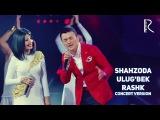 Shahzoda va Ulug'bek Rahmatullayev - Rashk  Шахзода ва Улугбек - Рашк (concert version 2015)