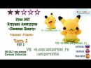 Игрушка амигуруми Покемон ПИКАЧУ pokemon GO Pokemon pikachu crochet Урок 17. Часть 3
