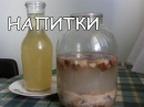 Напитки квас, компот из сухофруктов