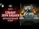 Слышу звук Бабахи музыкальный клип от Студия ГРЕК и Wartactic World of Tanks