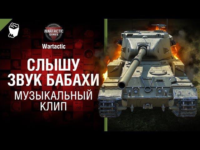 Слышу звук Бабахи - музыкальный клип от Студия ГРЕК и Wartactic [World of Tanks]