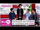 MBand - Большое интервью. Стол заказов на RU