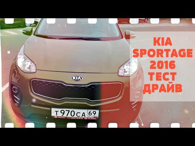 Киа Спортедж (KIA SPORTAGE) Тест-Драйв (обзор) 2016