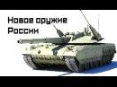 Новое оружие России новейшие военные разработки ВС РФ. Ударная сила фильм - 6 HD
