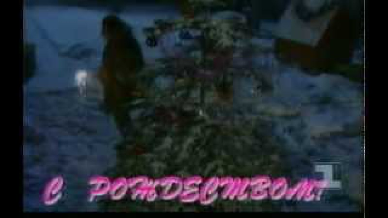 Рождественские встречи Аллы Пугачевой 1995 (1-й канал Останкино, 7 января 1995)