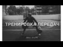Баскетбол.Тренировка передач для разыгрывающих