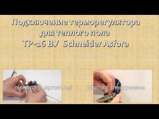 Терморегулятор для теплого пола ТР-16ВУ Schneider Asfora (подключение)