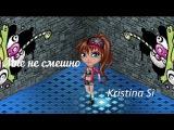 Аватария Клип Мне не смешно - Kristina Si