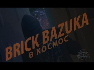 Brick Bazuka -