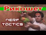NERF TACTICS - Рикошет