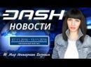 Криптовалюта Dash Новости за 07 11 2016 13 11 2016 Выпуск №35