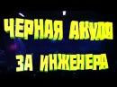 Варфейс ЧЕРНАЯ АКУЛА ЗА ИНЖЕНЕРА