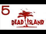Прохождение Dead Island (с живым комментом от alexander.plav) Ч. 5