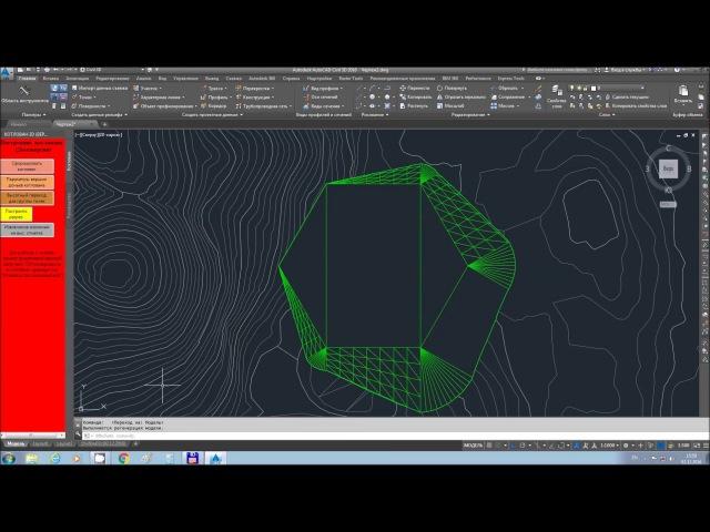Плагин по проектирование котлованов и карьеров в AutoCAD Civil 3D 2016 - Альтернативный подход