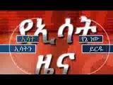 ESAT Daily News   Ethiopia Breaking News    Dec,24,2016   Malik Chand & Studio SKT