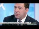 Леонид Давыдов и губернатор Свердловской области Евгений Куйвашев