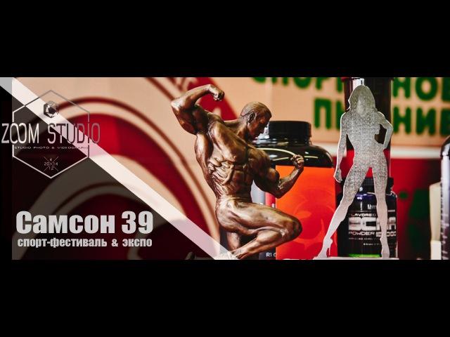 Самсон 39 - Спорт фестиваль Экспо