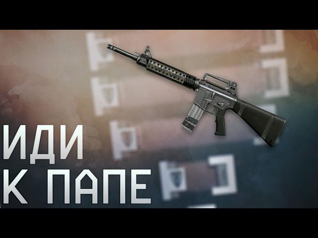 M16A3 ИДИ К ПАПЕ 1