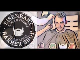 SIROP PRODUCTION - Eisenbart barber shop Иваново