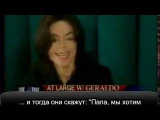 Майкл Джексон полное ТВ-интервью 2004 года с Джеральдо Ривера_RUS_SUB