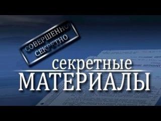 Секретные материалы: Троцкий против Сталина (03.12.2013)