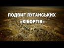 Особливий погляд Подвиг луганських кіборгів за 19 06 16