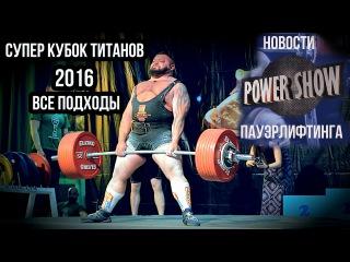 Новости Пауэрлифтинга - Супер Кубок Титанов 2016 - Все Подходы