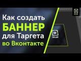 Как нарисовать баннеры для таргета во Вконтакте