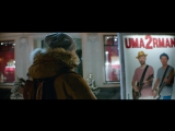 Премьера. Uma2rman (Уматурман) - С Новым Годом, страна!