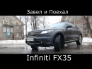 Infiniti FX35 Завел и Поехал
