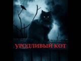 (СТРАШИЛКА) Уродливый кот (страшная история от ПЕРИКЛА)