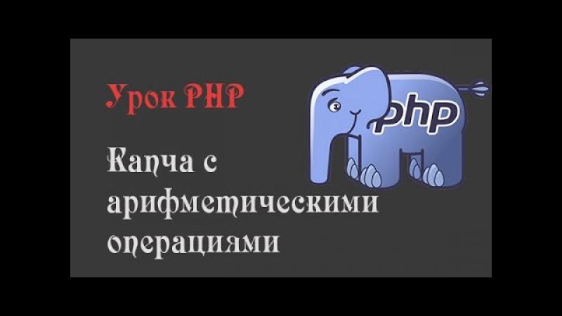 DangerPro - Создание капчи с арифметическими операциями » Freewka.com - Смотреть онлайн в хорощем качестве