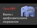 DangerPro - Создание капчи с арифметическими операциями