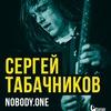 NOBODY.ONE | 25 марта | Ростов-н/Д | БУХАРЕСТ