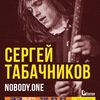 NOBODY.ONE | 26 марта | Краснодар | ARENA HALL