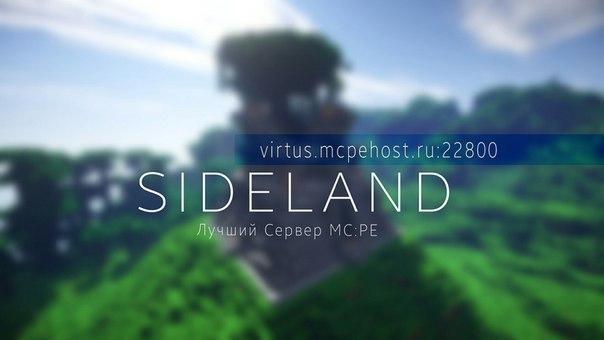 × SideLand > Лучший сервер MCPE ×