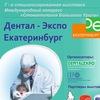"""""""Дентал Экспо Екатеринбург"""""""