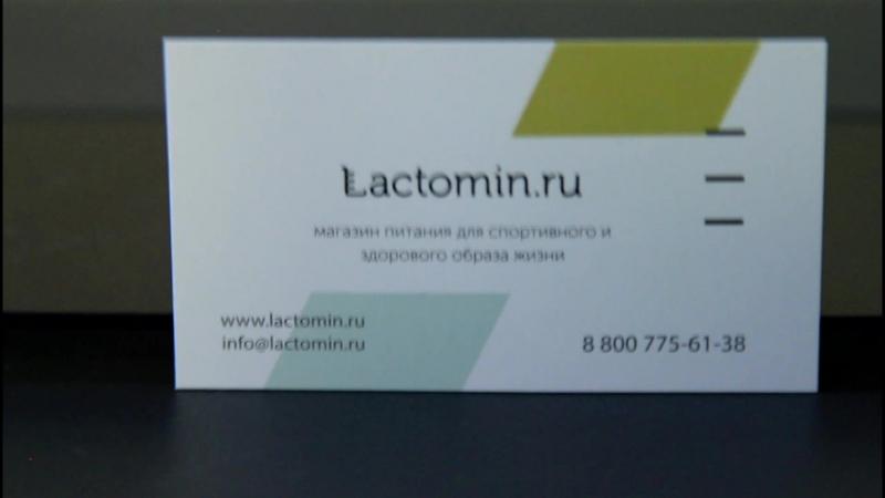Заказ №36592 на сайте lactomin.ru