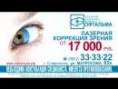 Офтальма 2016 - Новогодний (Коррекция - Ставрополь - 17 000) - 10_DV (16 к 9)_Preview (1)