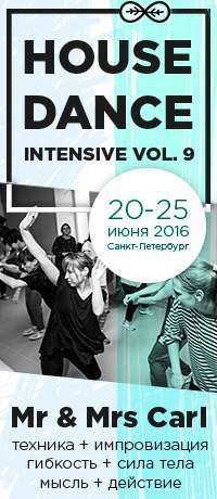 House Dance Intensive vol.9 * СПб