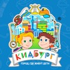 КидБург Нижний Новгород. Детский город профессий