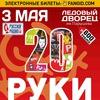 РУКИ ВВЕРХ! | КУРГАН | 3 мая | ДС Парышева