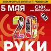 РУКИ ВВЕРХ! | ОМСК | 5 мая | СК Блинова