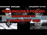 Dj. Astafur ft. PRNS228 - Русская REVOлюция - PROMO